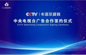 卡诺尔瓷砖成功签约央视传媒 助推品牌发展新高度