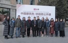 中国建筑色 材趋势公开课北京建筑大学站成功举办