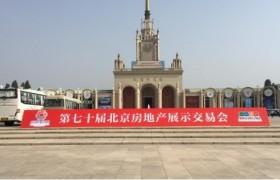 房云亮相第七十届北京房展会,助力地产+互联网转型升级