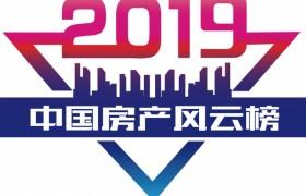 2019中国房产风云榜正式启动 汇聚新时代榜样力量 共筑美好生活