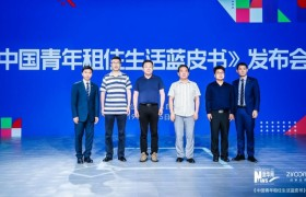 新华网联合自如发布《中国青年租住生活蓝皮书》:品质租住时代来临,机构化长租崛起