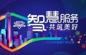 2019中国房产风云榜再启征程 与你共见智慧未来