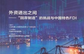 开启时光的金钥匙——远东控股集团董事局主席蒋锡培与时代同频的道与术