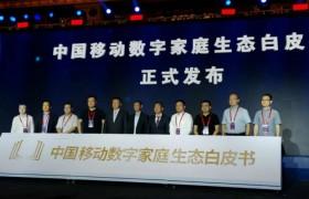 """鸿雁总裁王米成受邀出席中国移动""""千兆引领·生态赋能""""发布会 与移动、华为、阿里等共同发布《数字家庭生态白皮书》"""
