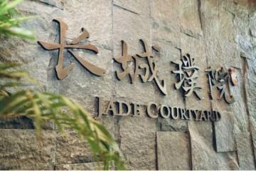 长城璞院 丨 以山水文化致敬北京臻稀资源