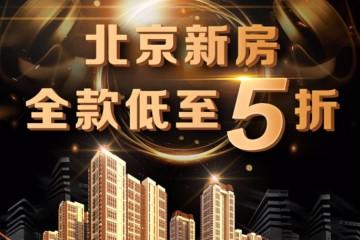 北京明星楼盘最高直降近500万!京东×和裕地产让你五折买新房