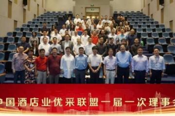 东南孔雀飞——暨中国酒店业优采联盟一届一次理事会圆满召开