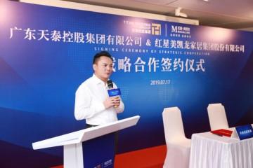 天泰控股集团牵手红星美凯龙 十畝生活品牌再升级