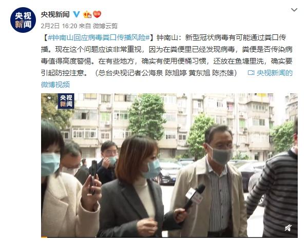 钟南山回应病毒粪口传播.png