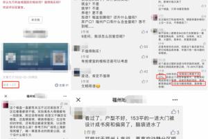 福州光明港JYGJ楼栋差价近5000元㎡,谁来为高价楼栋买单?