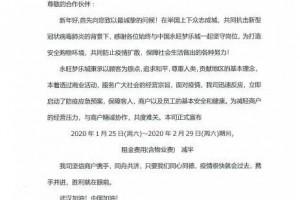 """永旺梦乐城:在华12年造""""城""""记"""