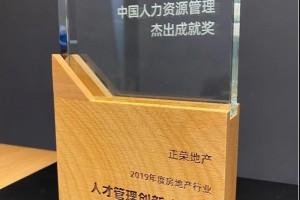 """正荣地产荣膺""""2019年度房地产行业人才管理创新成就奖"""""""