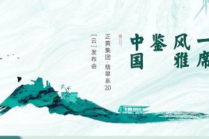 正黄集团翡翠系2.0全国发布会圆满落幕