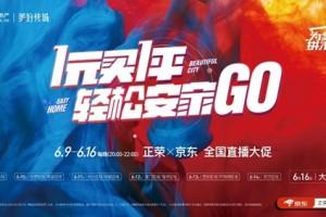 610南昌正荣直播高能回顾!6.16盛典再燃!敬请期待!