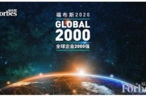 《福布斯》发布2020年上市公司2000强榜单中国奥园首进