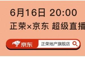 无门槛抢万元红包!6.18折秒房!就在今晚8点正荣X京东超级直播盛典