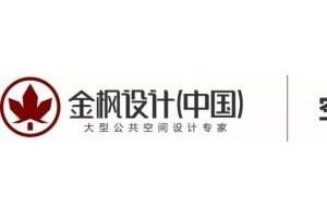 武汉核心商业区设计再造,金枫设计创造独特空间生产力