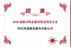 """四川邦泰物业荣获""""2020成都市物业服务质量领先企业"""""""