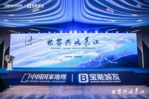 发现未见的长江之美!中国国家地理X南京宝能《发现长江》云图展首发上线