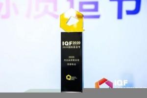 """邦泰集团物业荣获""""2020杰出品质服务奖"""",实至名归"""