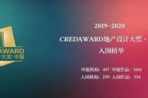 品质匠筑实力|正荣六大项目入围第6届CREDAWARD地产设计大奖·中国
