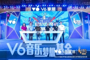 V6家居百万助梦,携手中国好声音引领时尚生活新潮流