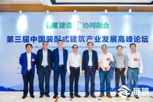 第三届中国装配式建筑产业发展高峰论坛圆满举行!