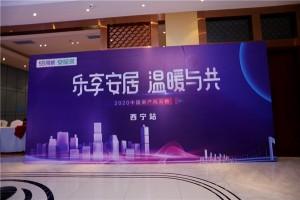 共话后疫情时代新变局 2020中国房产风云榜西宁站颁奖盛典精彩绽放