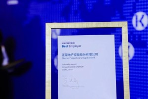 """重磅! 正荣地产荣获Kincentric""""2020中国最佳雇主"""""""