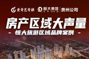 """爱奇艺区域品牌""""四大优势"""" 助力""""恒大御龙天峰""""营销升维"""