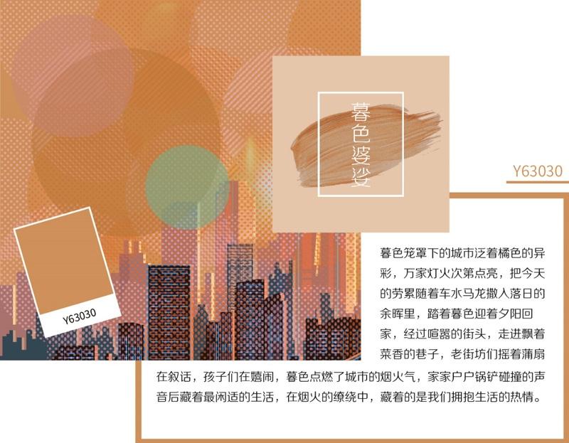 三棵树首发2021建筑外立面色彩趋势报告