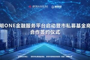 强强联合!恒明ONE与深圳市私募基金商会正式合作签约
