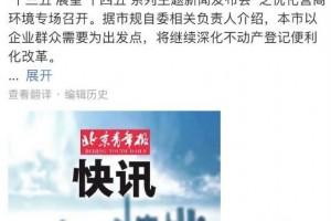 """北京力推网上购房,天猫好房联手中南置地打响""""云开盘""""第一枪!"""