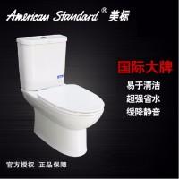美标卫浴 CP-2630 新摩登3/4.5升**节水型马桶坐便器