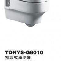 东尼斯 G8010 坐便器 陶瓷坐便器 挂墙坐厕 挂墙马桶