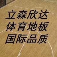 杭州立森地板价格 运动木地板  体育木地板 篮球馆木地板
