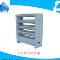 KZC80A型积木式LED矿灯充电架,LED矿灯充电架