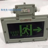 中沈防爆BYY 防爆LED标志灯BYY-LED  安全出口指示灯 疏散指示灯  防爆LED指示灯那里有 ip54
