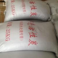 地下水除味水专用椰壳活性炭 北京工业净水活性炭