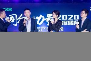 乘风破浪 同心同行 2020中国房产风云榜年度盛典点亮申城
