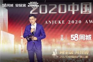 卓越思维的顶尖对话,2020中国房产风云榜新房峰会论道上海