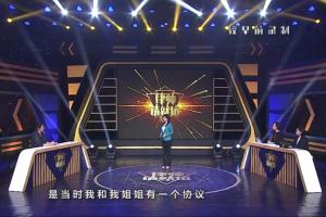 张海霞律师北京电视台《律师请就位》栏目现场真实案例解释借名买房必备要件有哪些