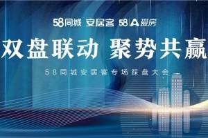 聚势共赢 南京58爱房战略合作签约仪式成功举办!