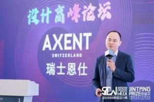 开启智能新生活——AXENT瑞士恩仕·酒店设计论坛隆重举办!