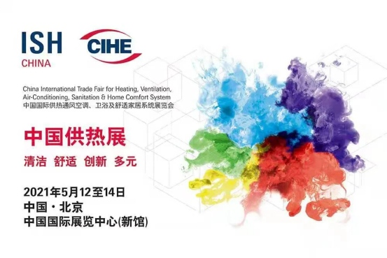碳中和带来地暖机行业新机遇热立方邀您参加2021中国供热展