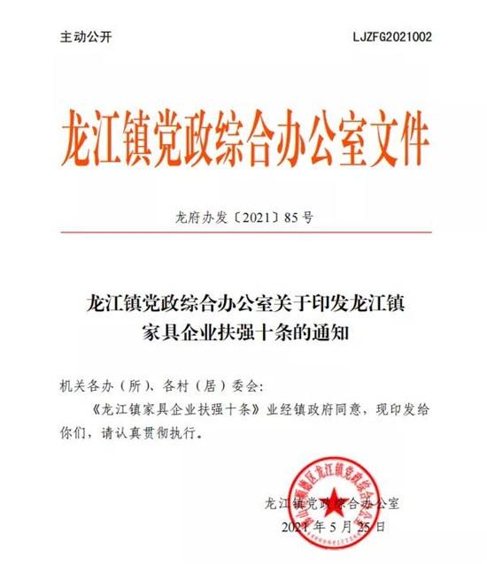 顺德龙江发布家具企业扶强十条