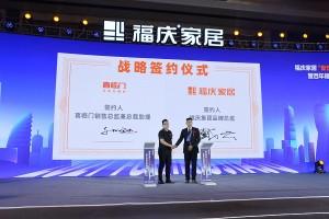 福庆家居与喜临门签署战略合作协议,携手共建美好生活场景