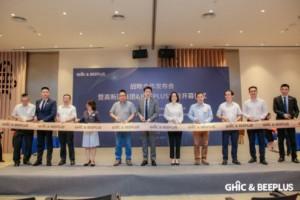 广州高新区集团&BEEPLUS战略发布会圆满闭幕